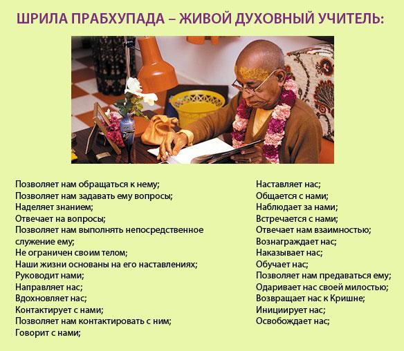 Шрила Прабхупада – живой духовный учитель
